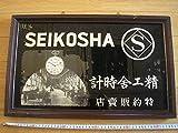 額看板SEIKOSHA精工舎 特約販売店 ガラス鏡面 約35×56cm 戦前レトロ#昭和レトロ#非売品#当時物