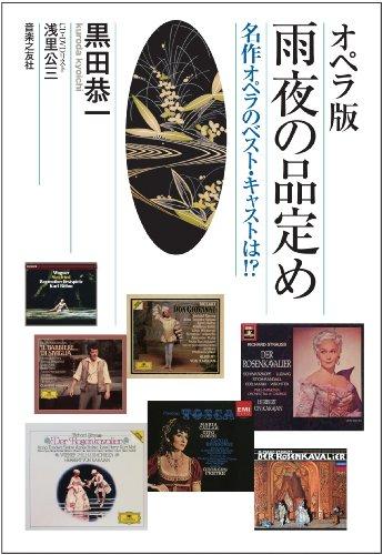 Operaban amayo no shinasadame : Meisaku opera no besuto kyasuto wa