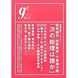 G2 vol.9