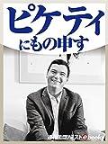 ピケティにもの申す! (週刊エコノミストebooks)