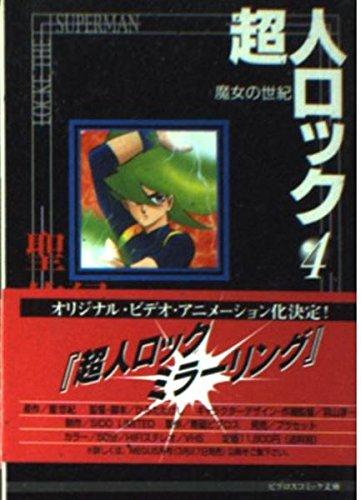 超人ロック (4) (ビブロスコミック文庫)