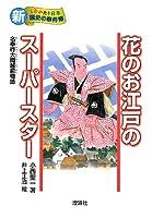 花のお江戸のスーパースター―名奉行大岡越前物語 (新・ものがたり日本 歴史の事件簿)