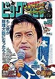 ビッグコミック 2021年18号(2021年9月10日発売) [雑誌]
