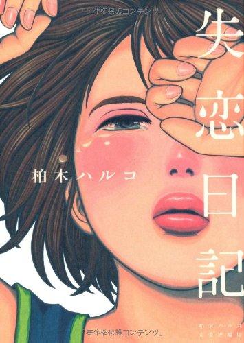 失恋日記 (Feelコミックス)の詳細を見る
