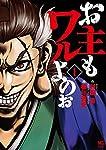 お主もワルよのぉ(1) (ニチブンコミックス)