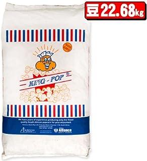 KING ポップコーン豆(バタフライ)22.68kg【約1134人分(1人 18ozカップ分20g)】 業務用・大容量食材