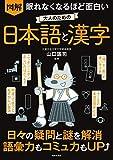 眠れなくなるほど面白い 図解 大人のための日本語と漢字: 日々の疑問と謎を解消 語彙力もコミュ力もUP