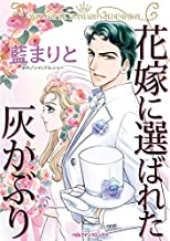 花嫁に選ばれた灰かぶり (ハーレクインコミックス)