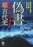 偽書が描いた日本の超古代史 (KAWADE夢文庫)