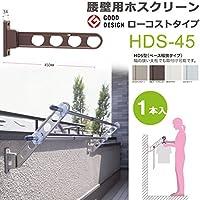 物干し 屋外 ベランダ 壁 物干し金物 川口技研 ホスクリーン 腰壁用 HDS型45cm 収納型 スタンド1本 /ステンカラー