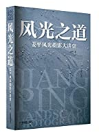 Scenery of the Road: Jiang Ping landscape photography large auditorium(Chinese Edition)