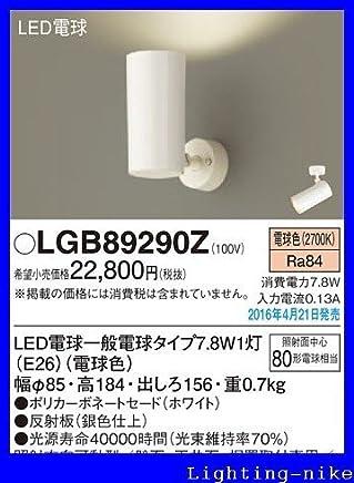 パナソニック スポットライト LGB89290Z