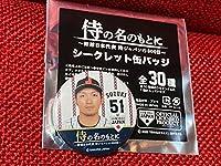 野球日本代表 侍ジャパンの800日 侍の名のもとに 侍JAPAN 入場者限定 オリジナル ランダム シークレット缶バッジ 広島 カープ 鈴木誠也
