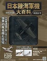 日本陸海軍機大百科全国版(164) 2016年 1/6 号 [雑誌]