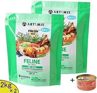 アーテミス フレッシュミックス (フィーライン=猫用) 2kg×2袋 (ブレゼント付=Fish4 ツナ&サーモン缶)