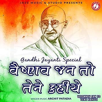 Vaishnav Jan to Tene Kahiye - Single