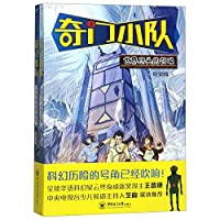 The Team of Four (2 Volumes) (Chinese Edition)