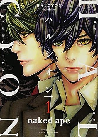 ハルシオン 1 (IDコミックス ZERO-SUMコミックス)