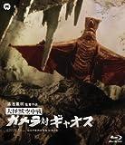 大怪獣空中戦 ガメラ対ギャオス Blu-ray[Blu-ray/ブルーレイ]