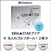 名入れ ゴルフボール キャスコ KIRA STAR キラ スター 2020 1ダース 12球 アクア 名入れ印刷