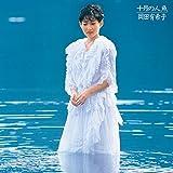 3rd アルバム「十月の人魚」(UHQCD)