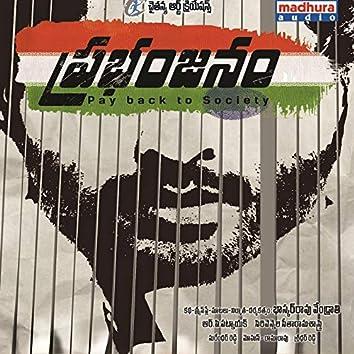 Prabhanjanam (Original Motion Picture Soundtrack)