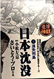 日本沈没 下 (SPコミックス SPポケットワイド)