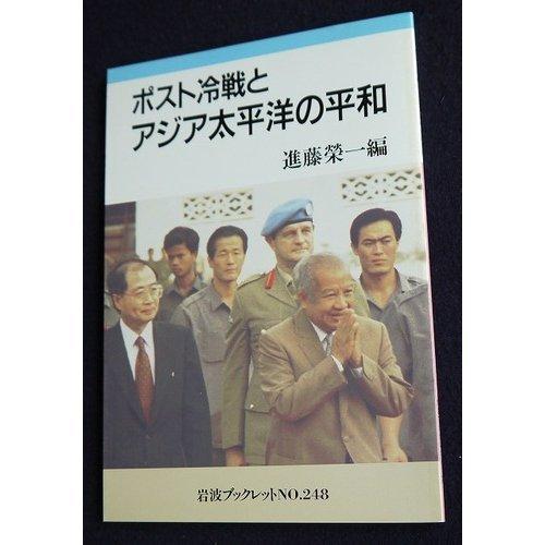 ポスト冷戦とアジア太平洋の平和 (岩波ブックレット)