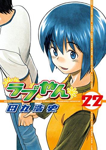 ラブやん(22) (アフタヌーンコミックス)