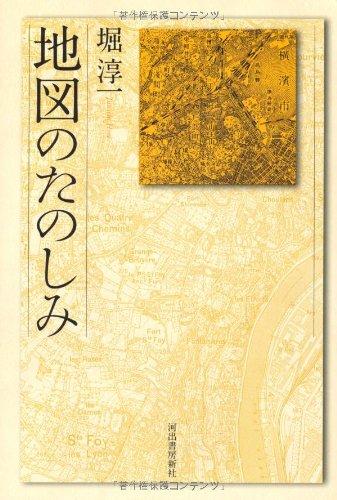 地図のたのしみ (KAWADEルネサンス)