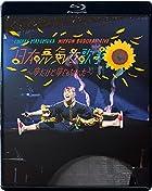[Amazon.co.jp限定]眉村ちあき日本武道館LIVE「日本元気女歌手 ~夢だけど夢じゃなかった~」 (直筆サイン入りジャケットシート+コースター付)