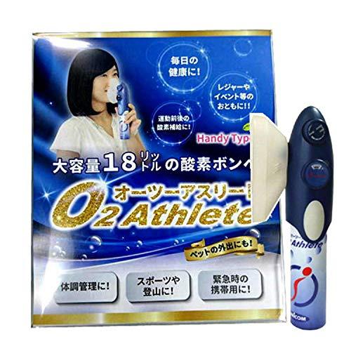 UNICOM携帯酸素発生器オーツーアスリートO2Athleteスタートキット