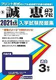 誠恵高等学校過去入学試験問題集2021年春受験用 (静岡県高等学校過去入試問題集)
