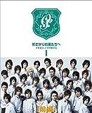 花ざかりの君たちへ ‾イケメン♂パラダイス‾ DVD-BOX(前編)