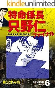 特命係長 只野仁ファイナル デラックス版 6巻 表紙画像