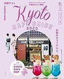 京都カフェ 2020