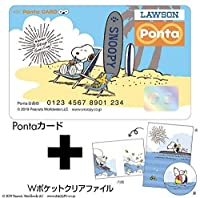 pontaカード スヌーピー サーフ+Wポケットクリアファイル ポンタカード ローソン