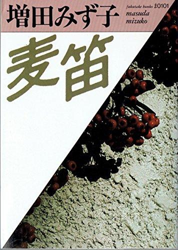 麦笛 (福武文庫)の詳細を見る