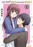 こじらせ BOY meets GIRL! 3巻 (まんがタイムKRコミックス)