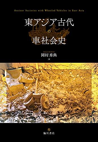東アジア古代の車社会史