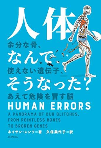 人体、なんでそうなった?:余分な骨、使えない遺伝子、あえて危険を冒す脳