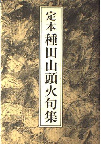 定本 種田山頭火句集の詳細を見る