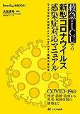 救急・ICUでの新型コロナウイルス感染症対応マニュアル: ウィズコロナ社会のnew normal医療の在り方 (Emer-Log別冊2021)