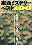 週刊文春臨時増刊 東西ミステリー ベスト100 2013年 1/4号 [雑誌]