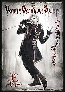 SHINKANSEN☆RX「Vamp Bamboo Burn~ヴァン! バン! バーン! ~」 [DVD]