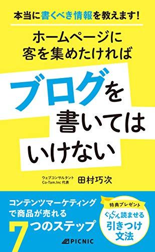 hontoni-kaukbekijyohowo-oshiemasu-homepage-ni-kyakuwo-atumetakereba-blog-wo-kaitehaikenai: contents-marketing-de-ureru-nanatuno-step (Japanese Edition)