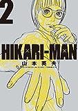 HIKARI-MAN(2) (ビッグコミックス)