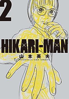 HIKARIーMAN 第01-02巻+