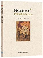 中国文化读本(日本版)