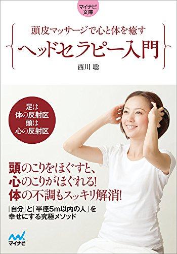 頭皮マッサージで心と体を癒す ヘッドセラピー入門 (マイナビ文庫)